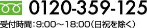 受付時間9:00-18:00(日祝)を除く0120-359-125