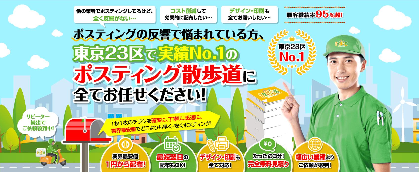 東京23区で実績№1のポスティング散歩道に全てお任せください!