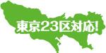 東京23区対応